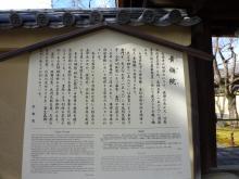 2014.1.13大徳寺-5