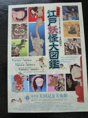2014.7.21太田記念美術館-1