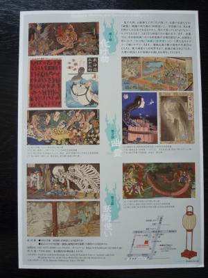 2014.7.21太田記念美術館-2