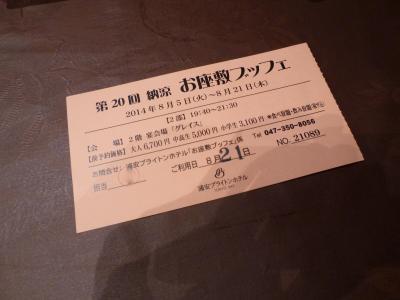 2014.8.21お座ブ-15