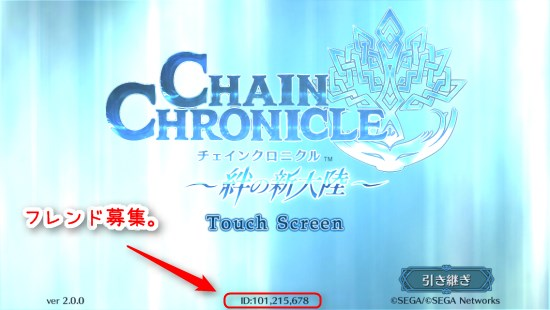 chainchronicle_boshu_01