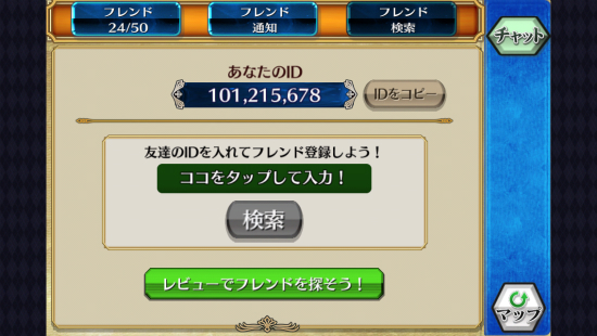chainchronicle_boshu_02