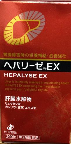 hepaex_01
