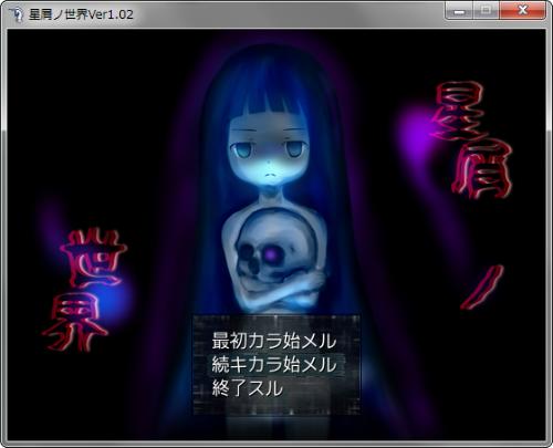 hoshikuzunosekai_01_b