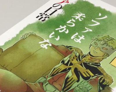 char_nichi2_tokuten01.jpg