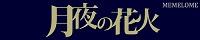 tsukiyo_banner3.jpg