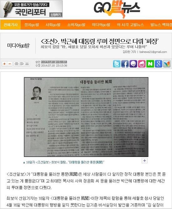朝鮮日報2