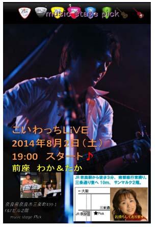 20140802Pickこいわっち単独ライブ