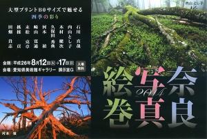 奈良写真絵巻2014 名古屋