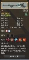 甘露業物45段ステ