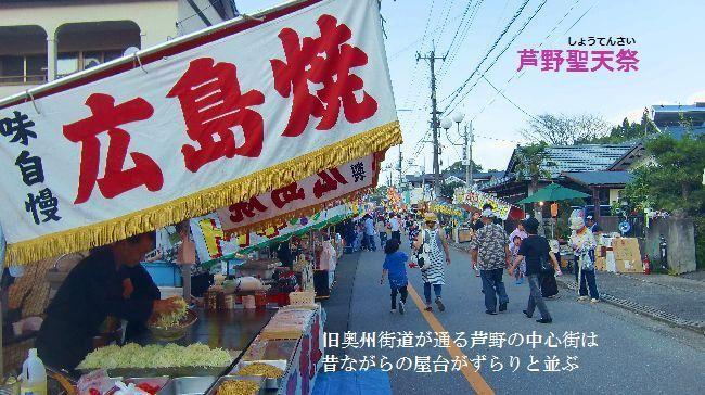 芦野聖天祭