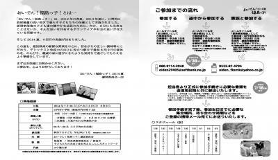 ・ウ・熔iden_2014summer_newcomer_繝壹・繧ク_2_convert_20140629211823