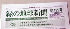 緑の地球新聞