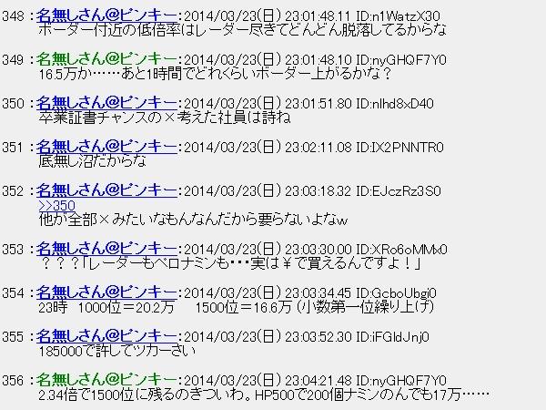 20140324011751.jpg