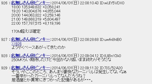 20140602015810.jpg