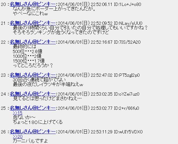20140602015918.jpg