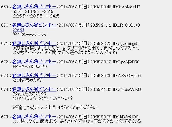 20140618054037.jpg