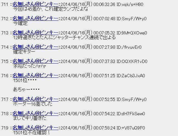 20140618054145.jpg