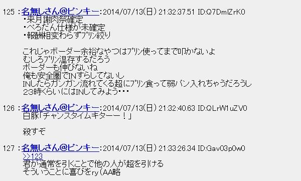 20140715015158.jpg