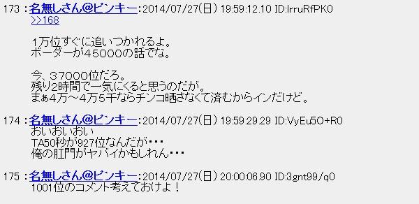 20140728023158.jpg
