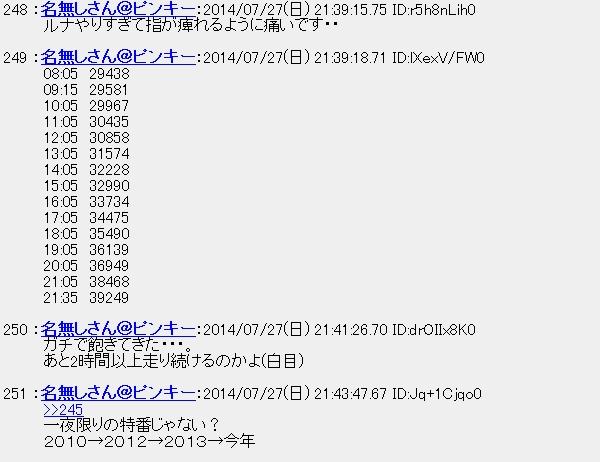 20140728023431.jpg
