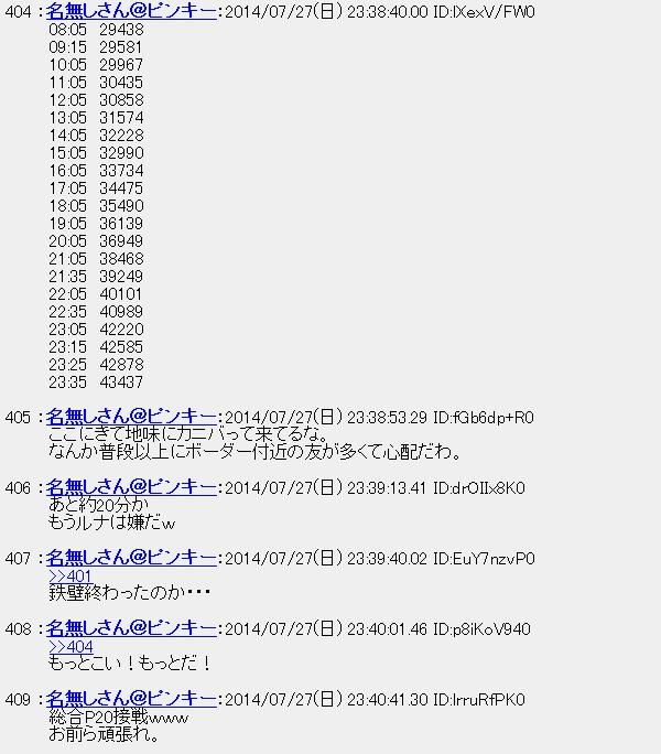 20140728023752.jpg