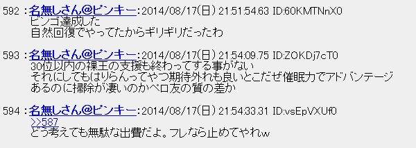 20140818010747.jpg