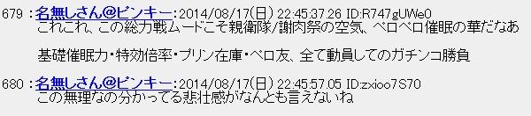 20140818011042.jpg