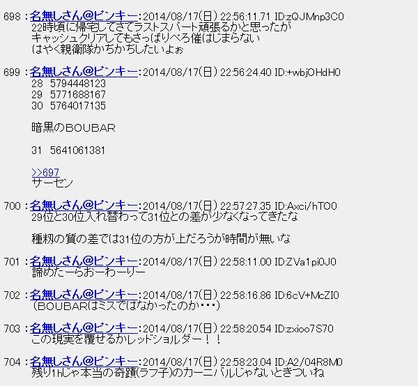 20140818011208.jpg