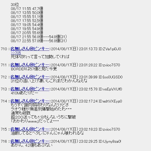 20140818011251.jpg