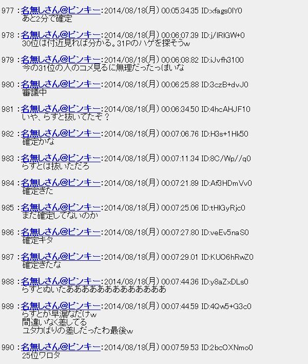 20140818012107.jpg