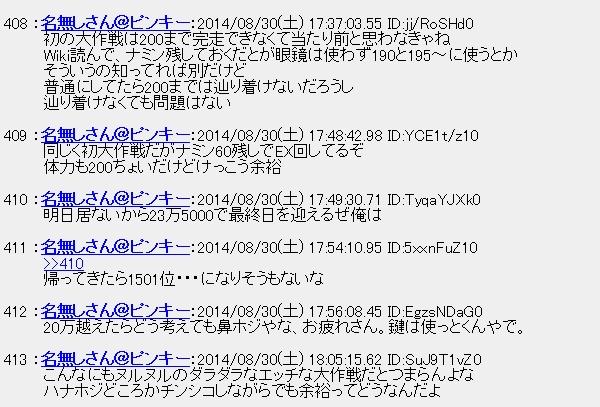 20140901042634.jpg