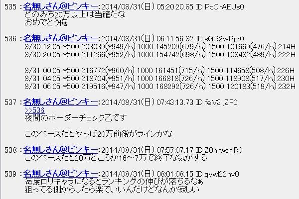 20140901042838.jpg