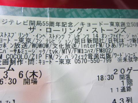 h26,3ストーンズのチケット