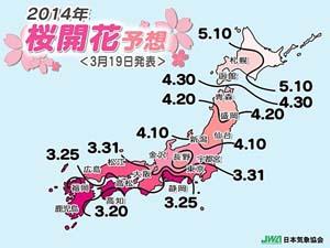 桜前線2 日本気象協会