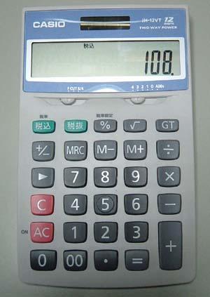 8% 消費税 計算機.メール