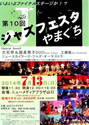 Jazzfesta2014案内状1ブログ