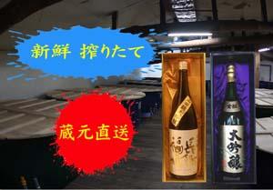 201404新酒まつりTOP2
