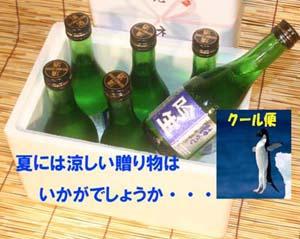 201406夏 吟生6本セットメール
