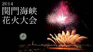 2014海峡花火 タイトルブログ