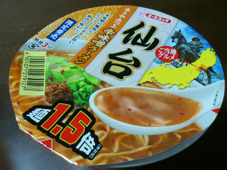 今日の昼ごはん(^^)ご当地ラーメンシリーズ・仙台辛味噌ラーメン