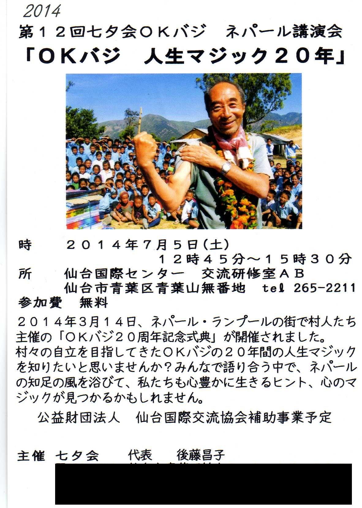 kiichi548b.jpg