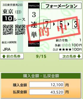 20140608tokyo11r001trif43520.png