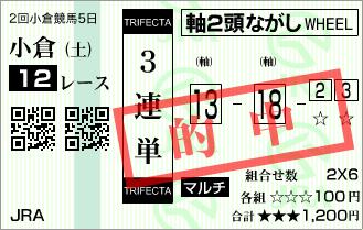 20140816kokura12rtrif001.png