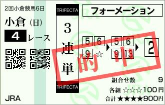 20140817kokura4rtrif001.png