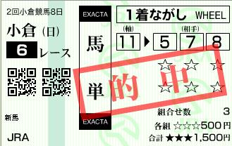 20140824kokura6rexa001.png