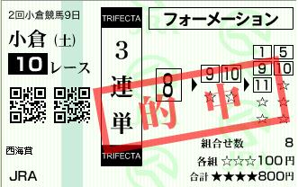 20140830kokura10rtrif001.png