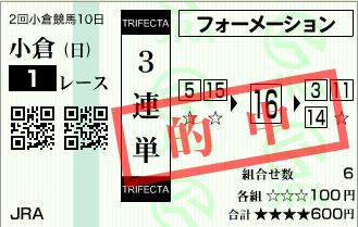 20140831kokura1rtrif.png
