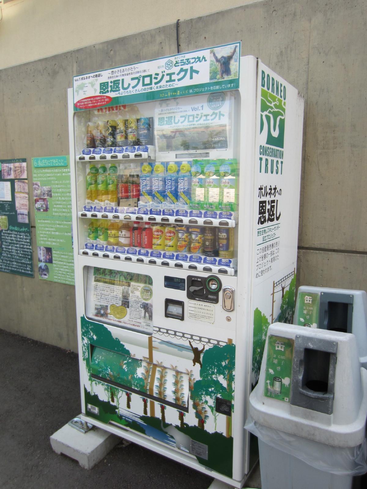 IMG_asahiyamadoubutu0003.jpg