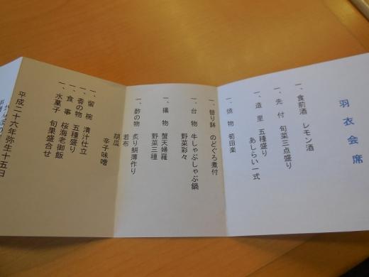 2014.03.15 竹原 019
